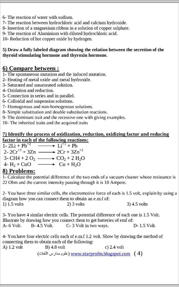 exam-eg.com_1463426391074.jpg