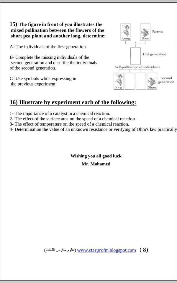exam-eg.com_1463426391158.jpg