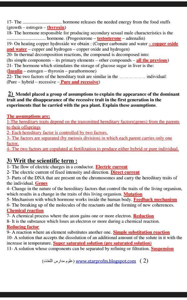 exam-eg.com_14634263911910.jpg