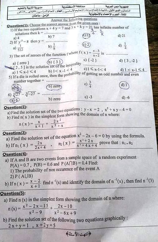 exam-eg.com_1463659653971.jpg