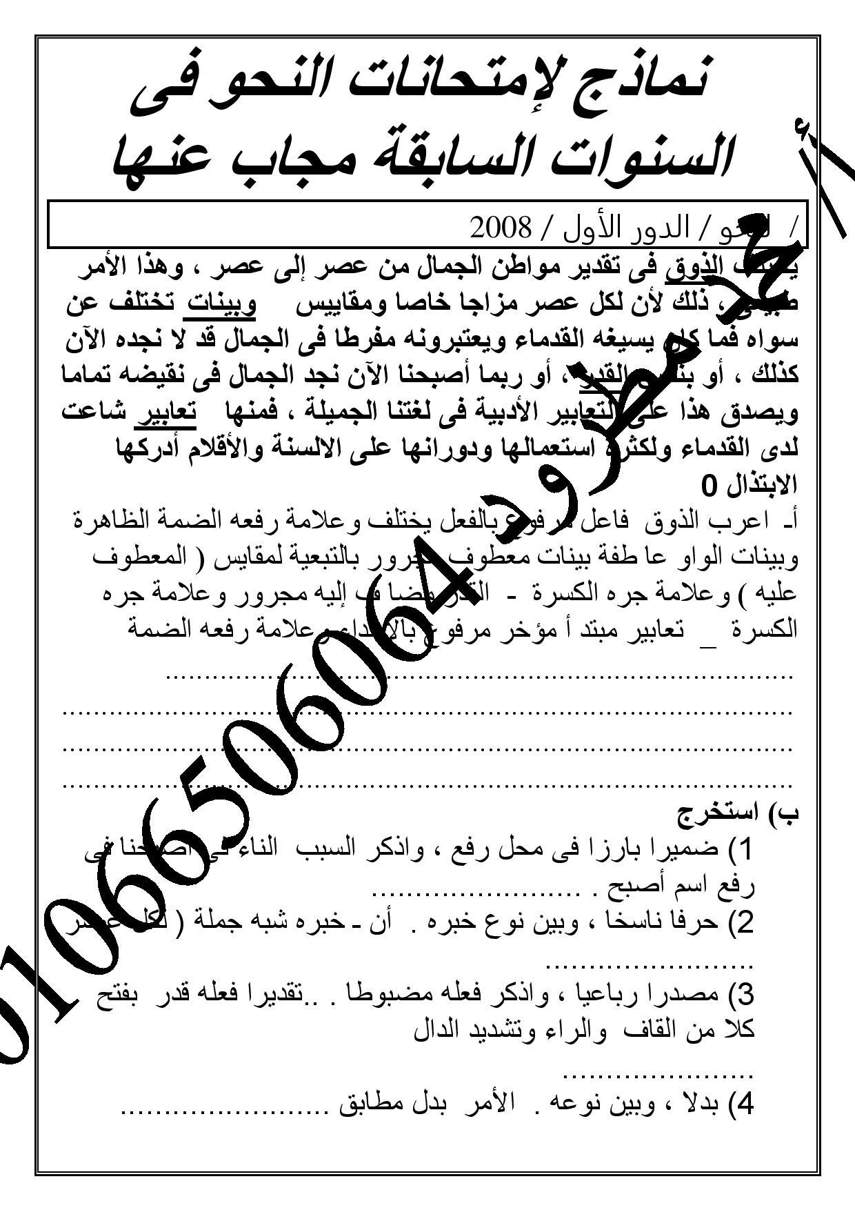 exam-eg.com_1463936180011.jpg