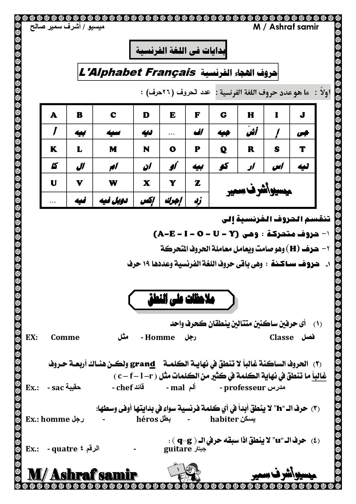 exam-eg.com_1464829558411.jpg