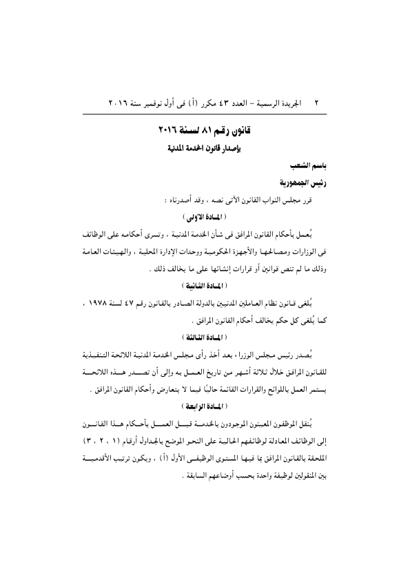 exam-eg.com_1478119193582.png