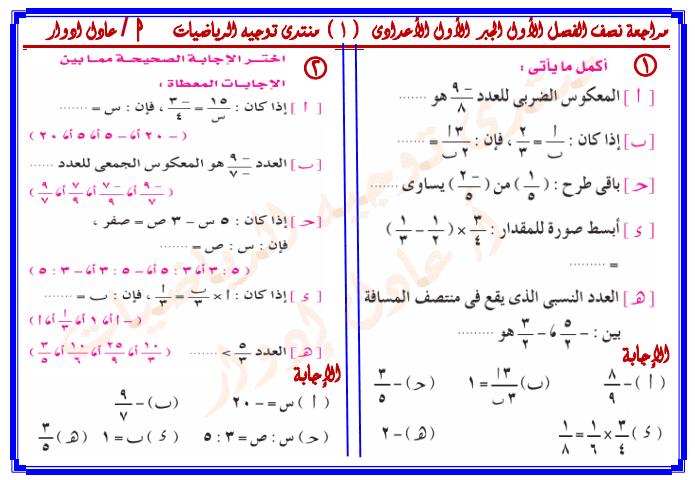 exam-eg.com_1480687210391.png