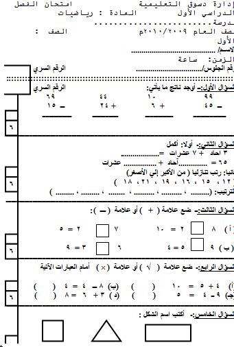 exam-eg.com_14815512961.png