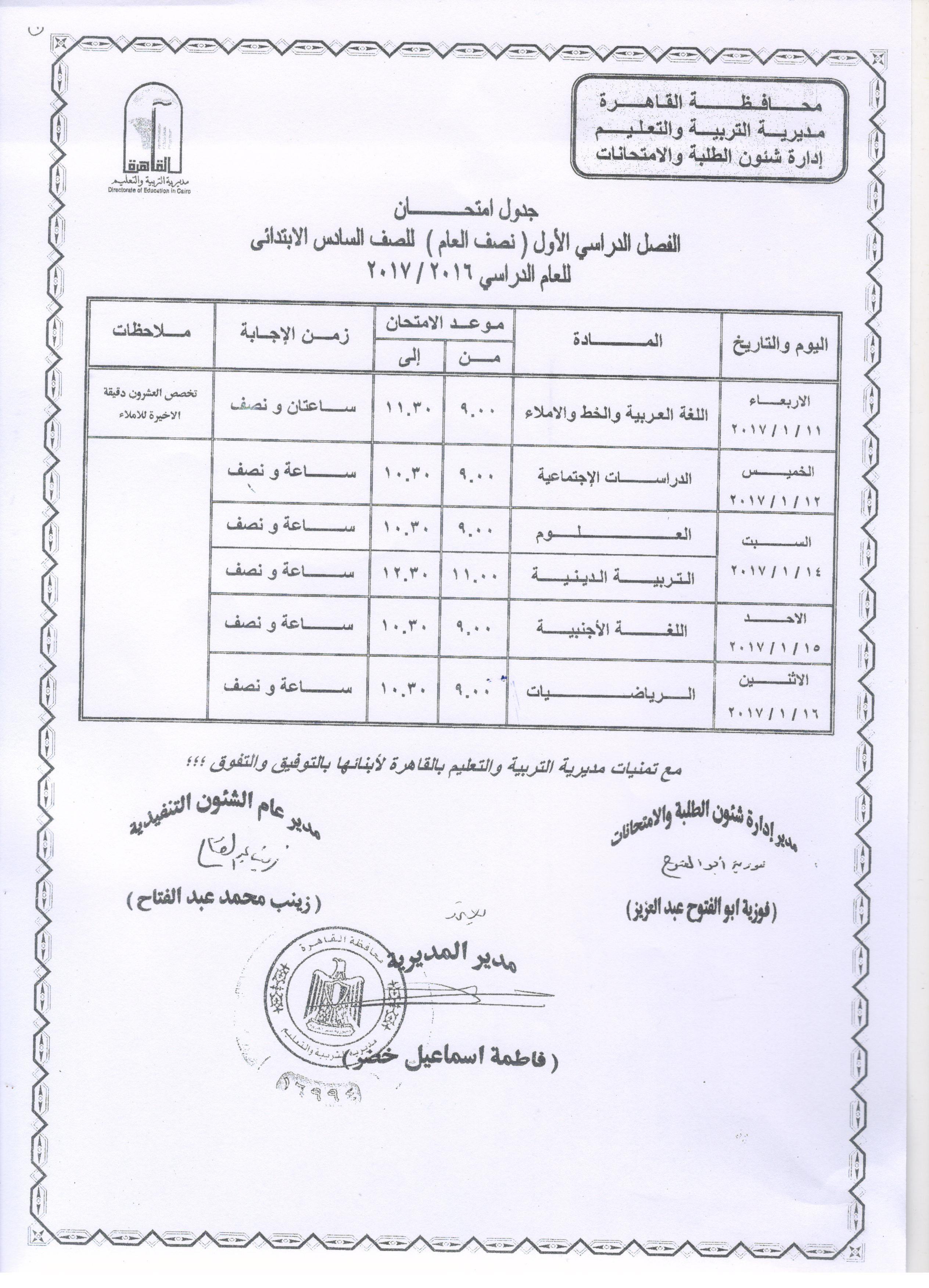 exam-eg.com_1481578377191.jpg