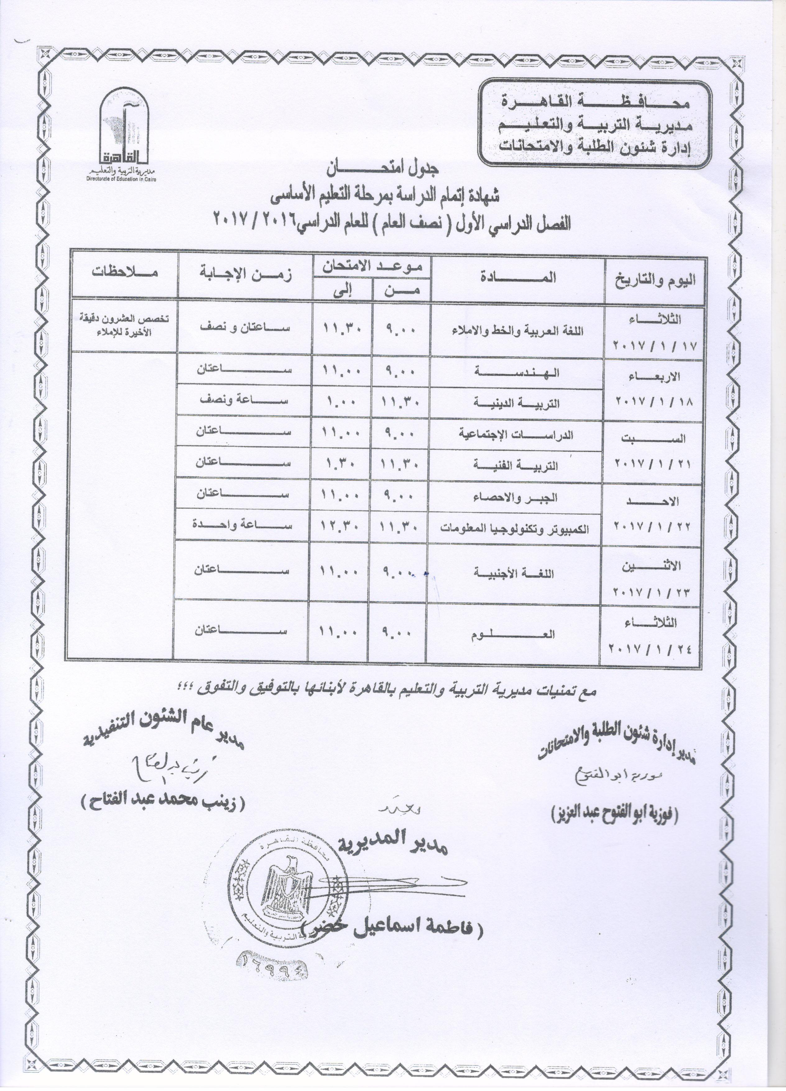 exam-eg.com_1481578377432.jpg