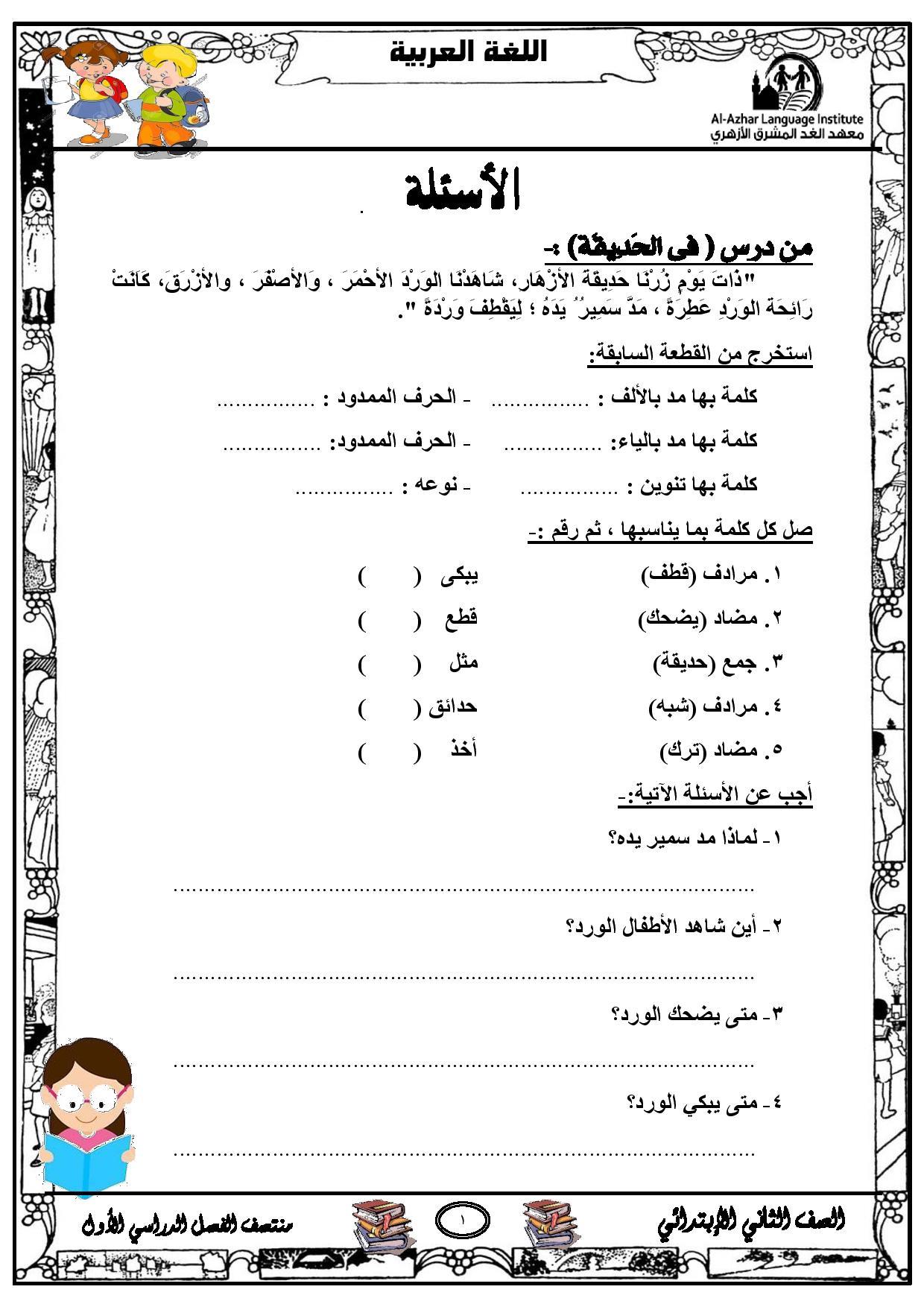 exam-eg.com_1481839229051.jpg