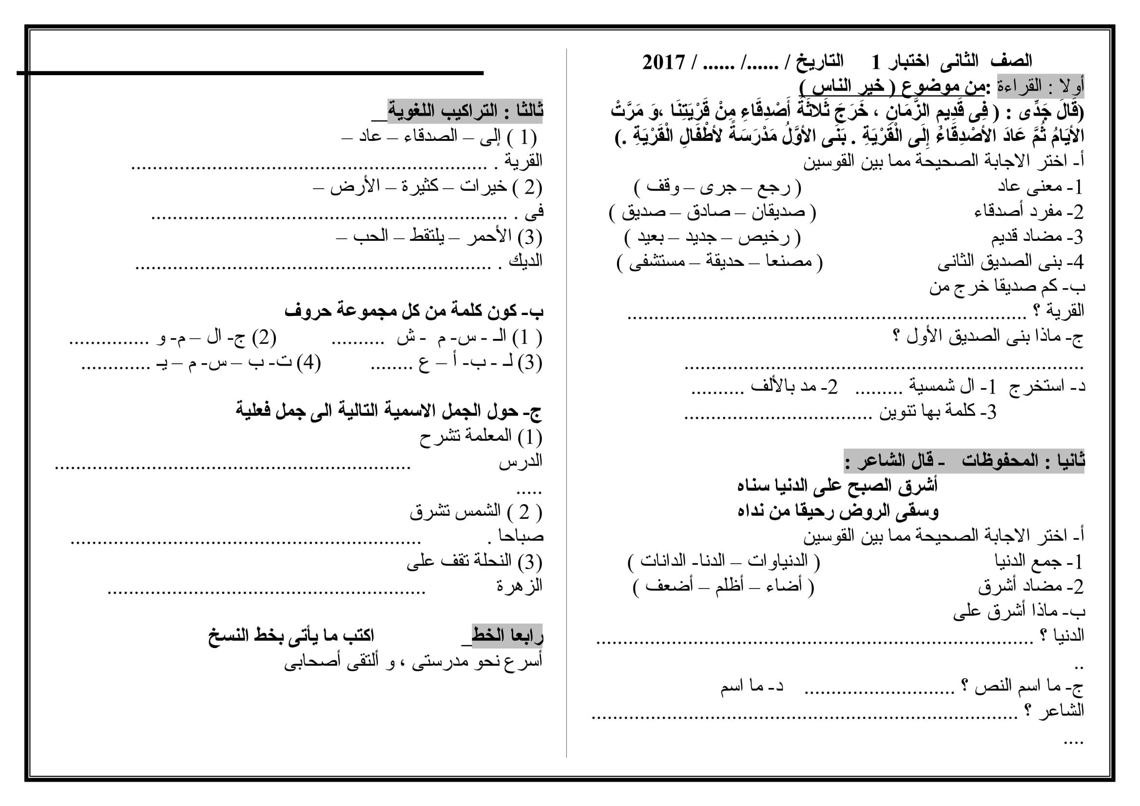 exam-eg.com_1481900419291.jpg