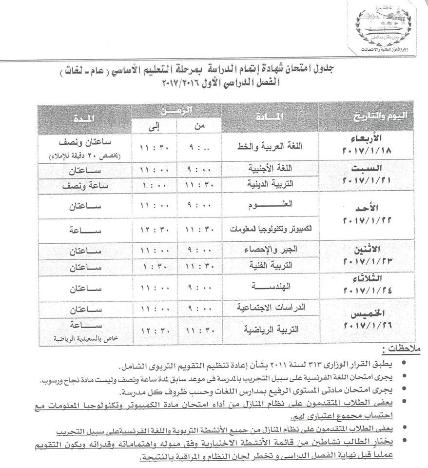 exam-eg.com_1482274563691.jpg
