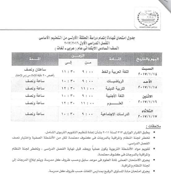 exam-eg.com_1482274666181.jpg
