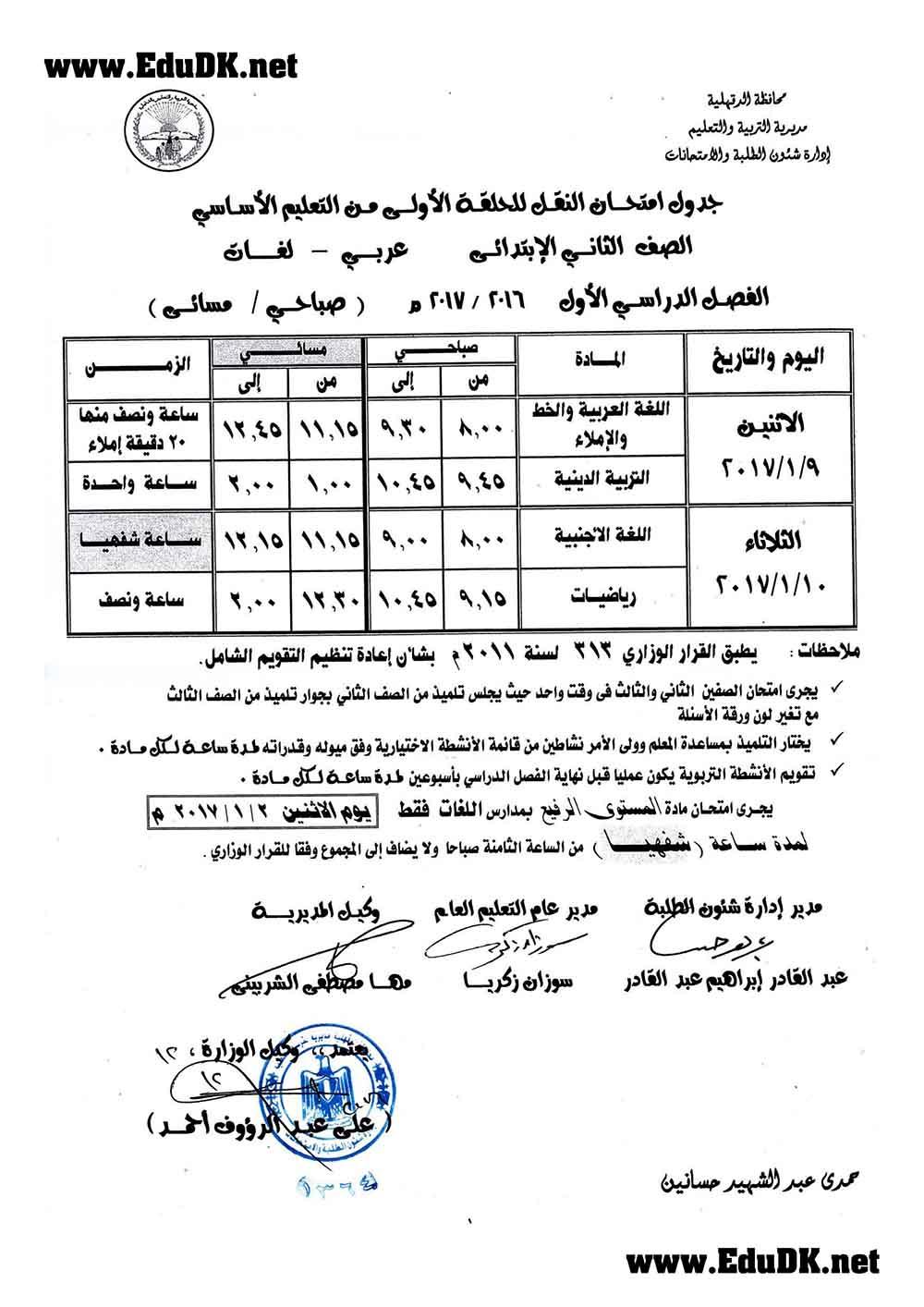 exam-eg.com_1482410247871.jpg