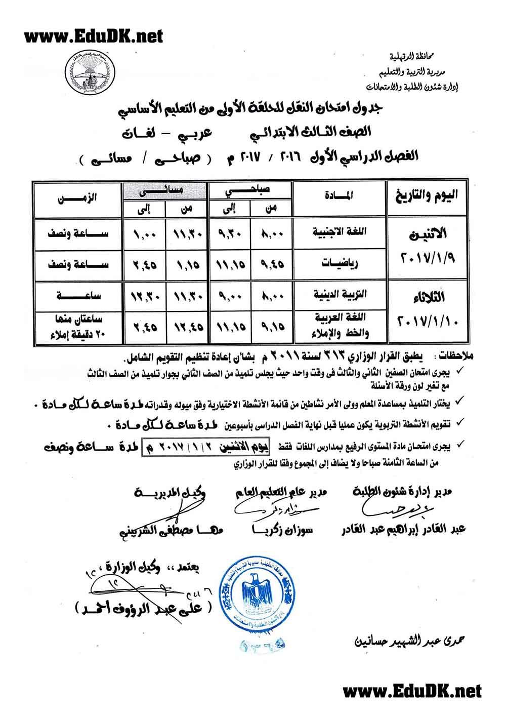 exam-eg.com_1482410247992.jpg