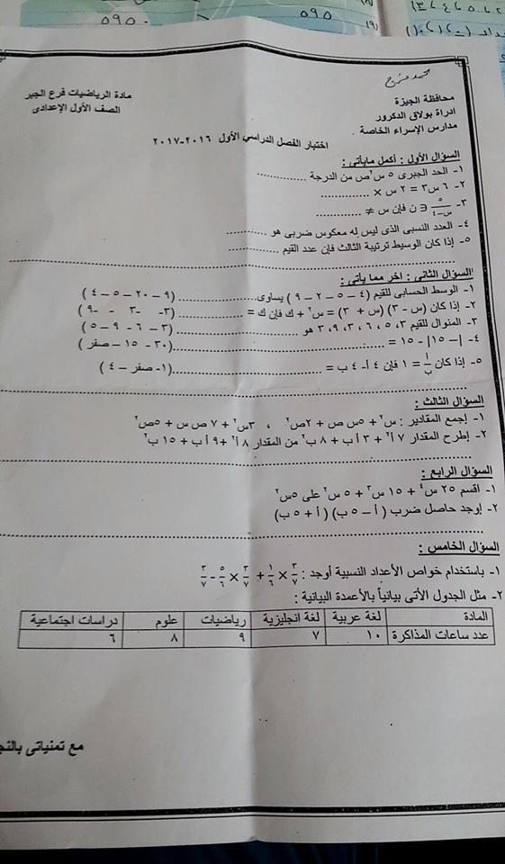 exam-eg.com_1484325756031.jpg