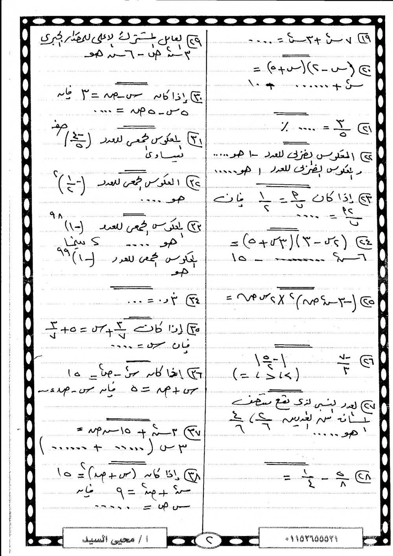 exam-eg.com_1484495352662.jpg