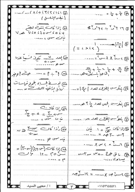 exam-eg.com_1484495352743.jpg