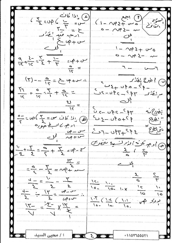 exam-eg.com_1484495352784.jpg