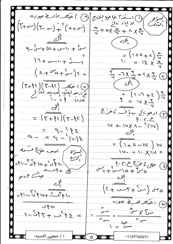 exam-eg.com_1484495352825.jpg