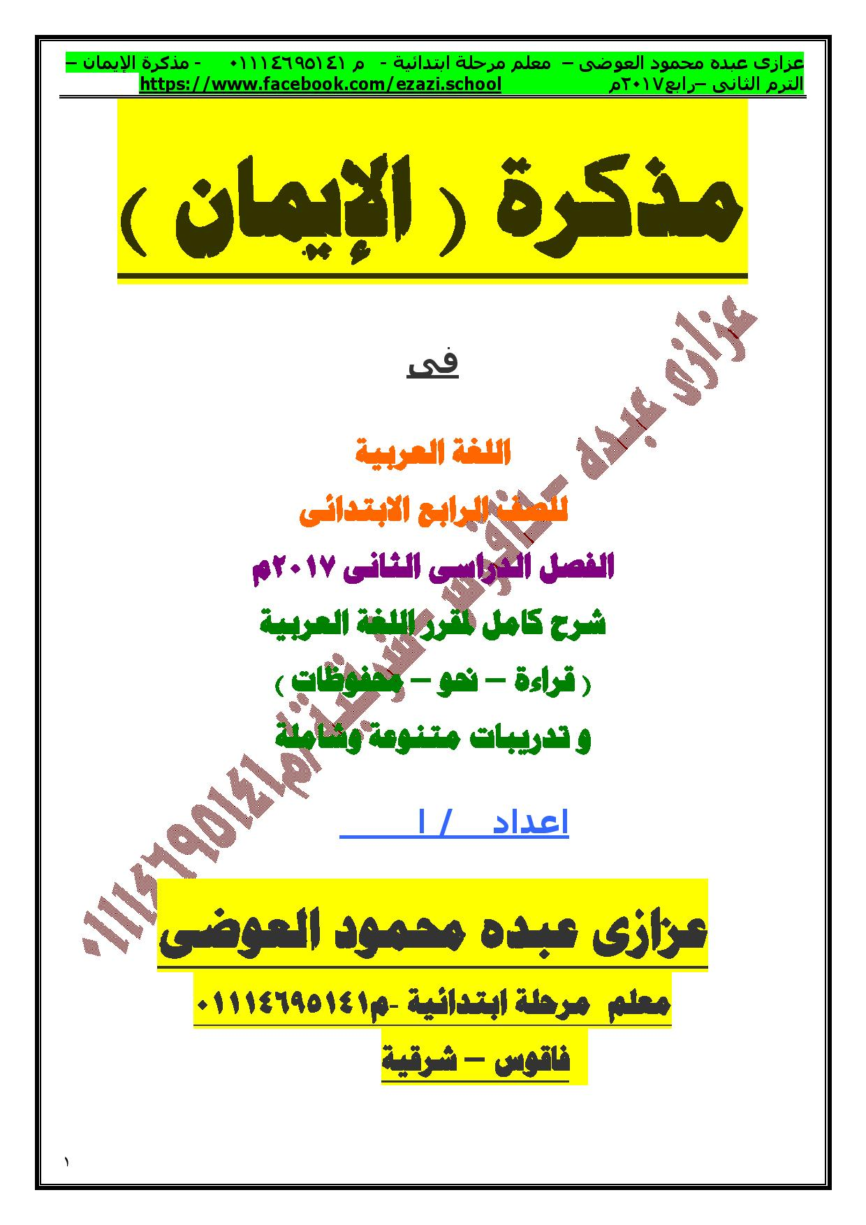 exam-eg.com_1488303910811.jpg
