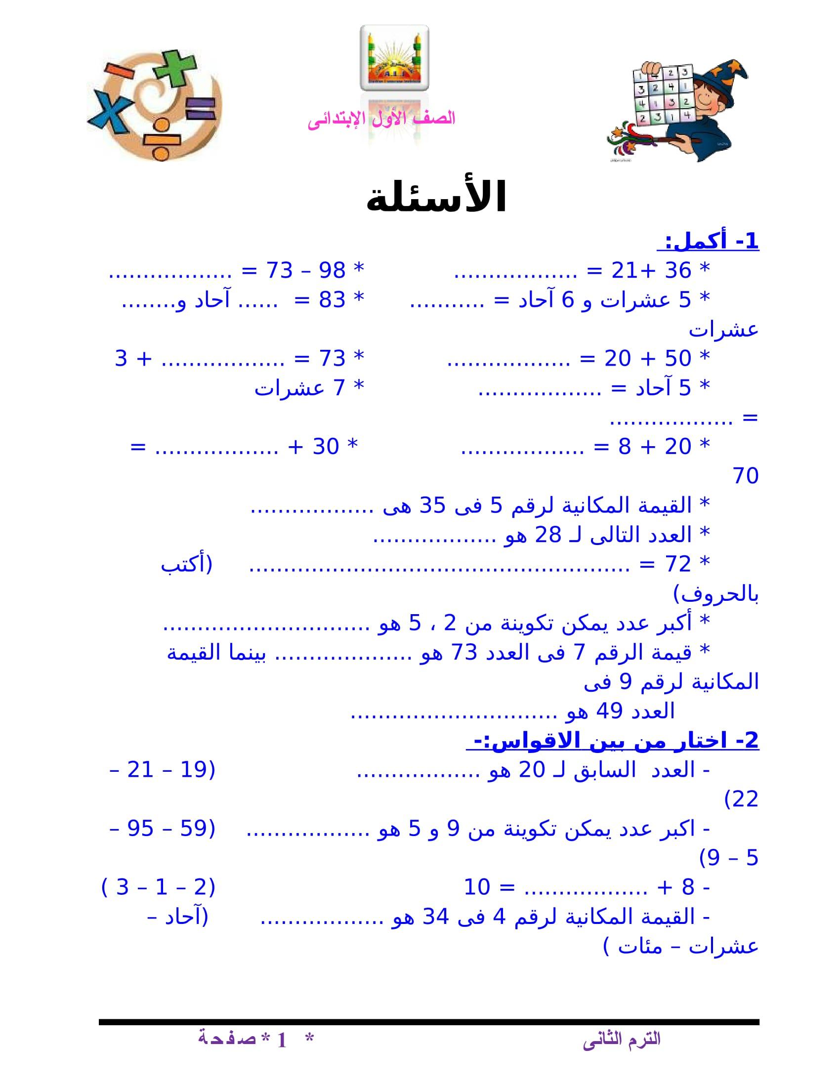 exam-eg.com_1488467376911.jpg