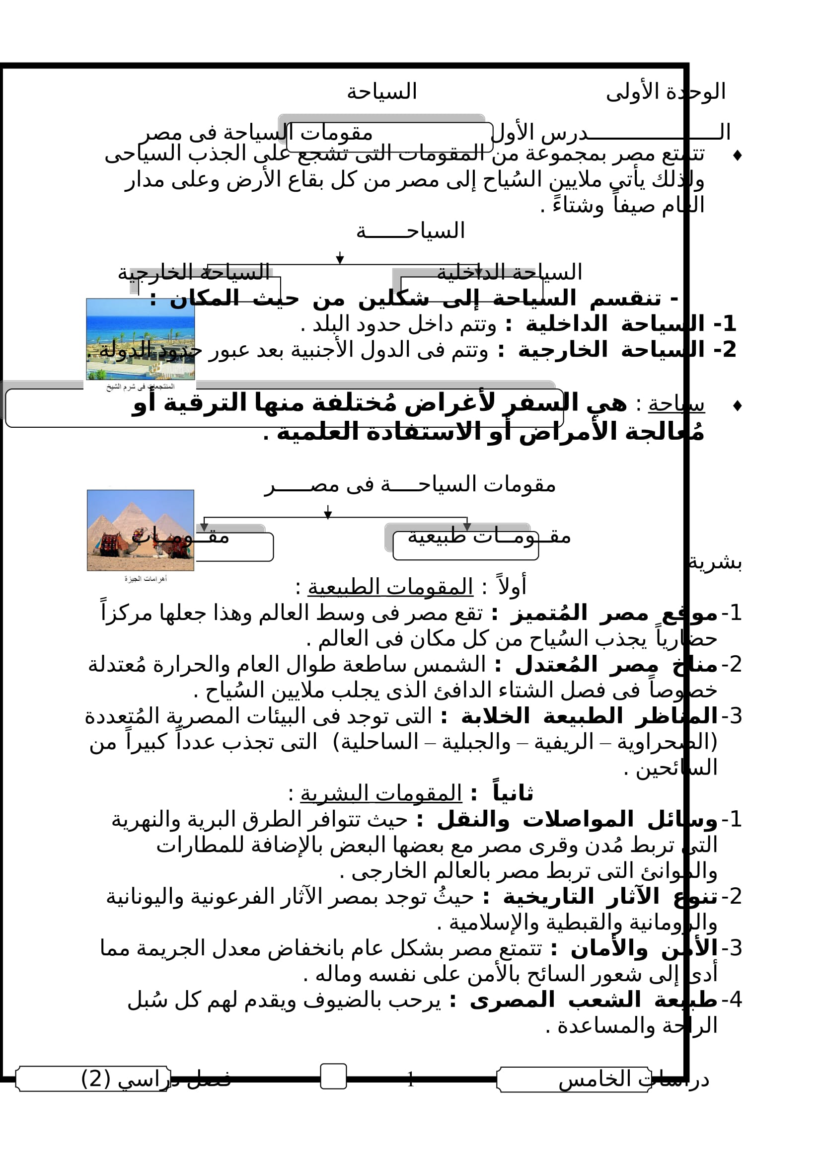 exam-eg.com_1489331674221.jpg