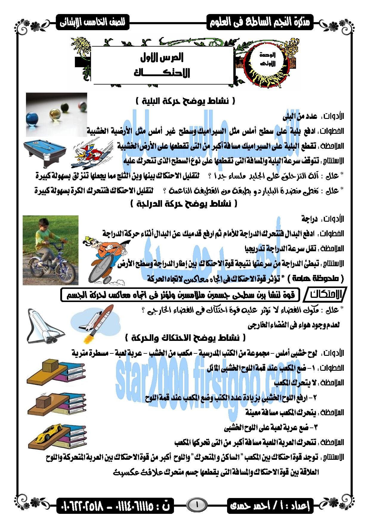 exam-eg.com_1489407492021.jpg