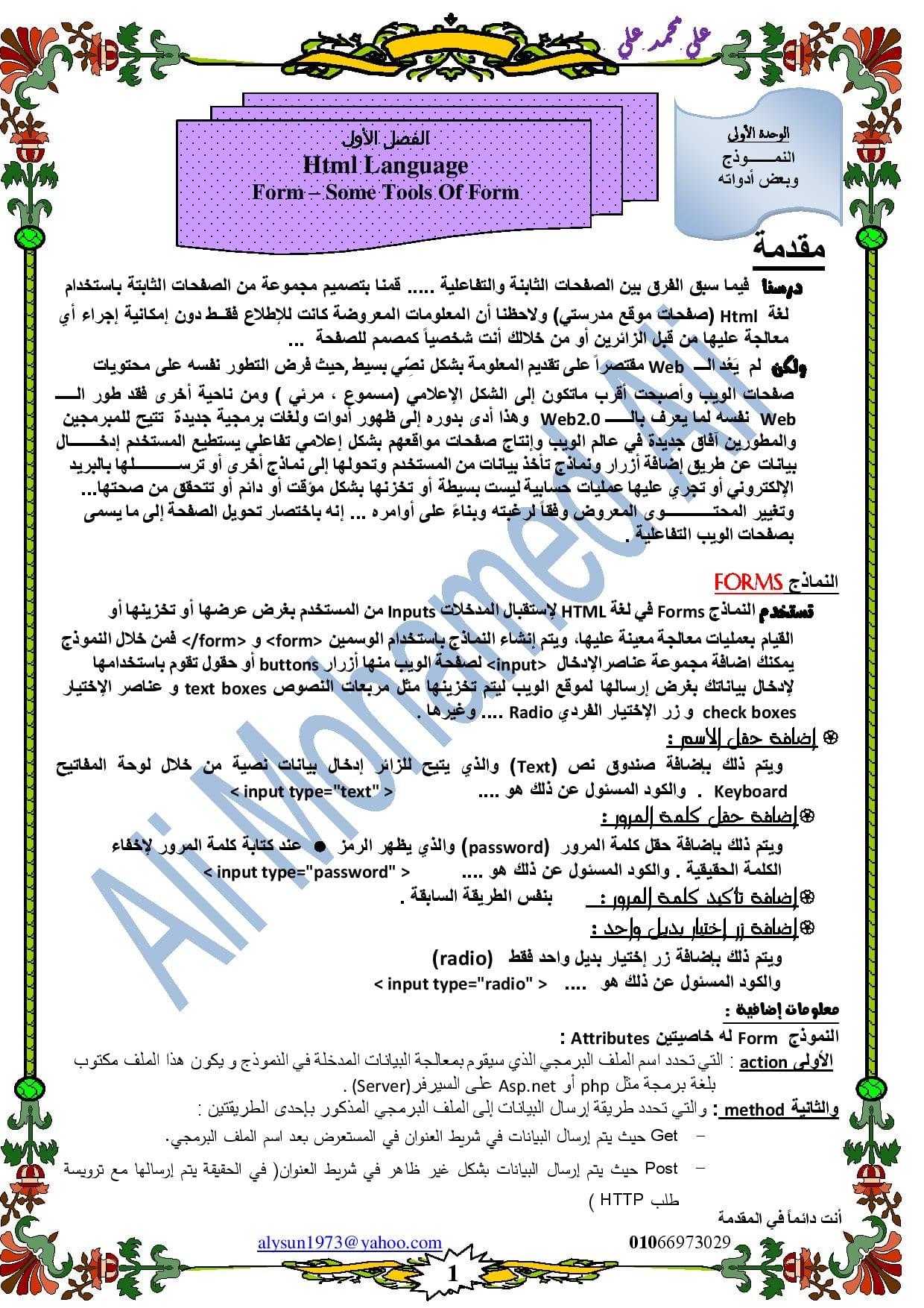 exam-eg.com_1489861244441.jpg