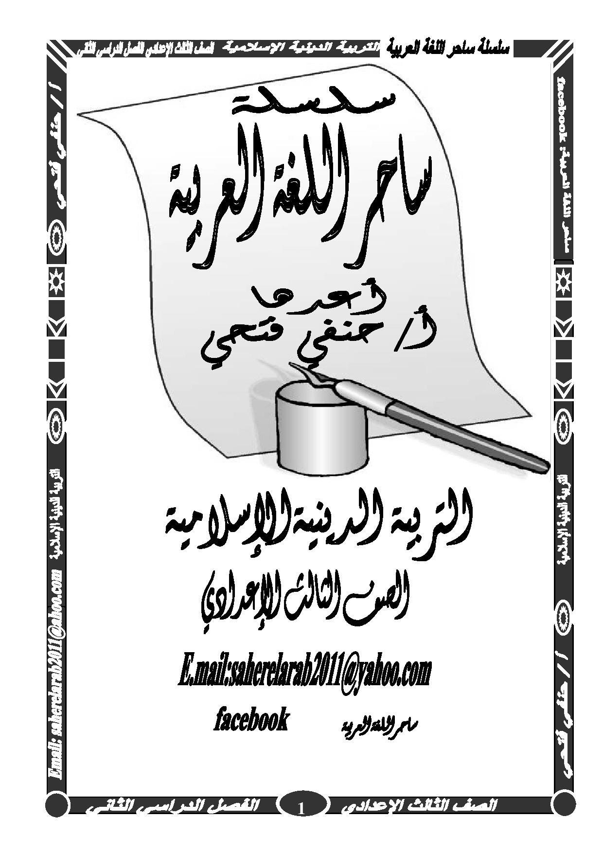 exam-eg.com_1489927397491.jpg
