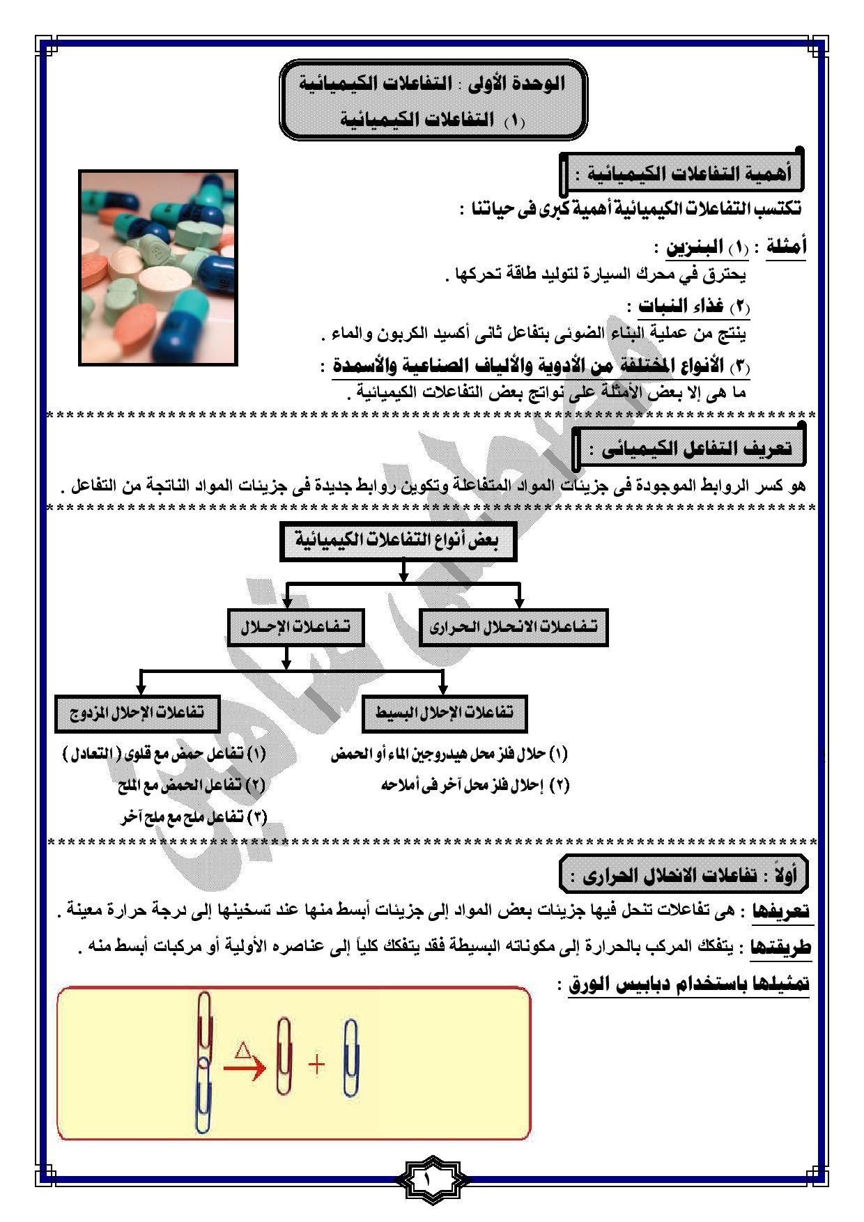 exam-eg.com_1489932861091.jpg