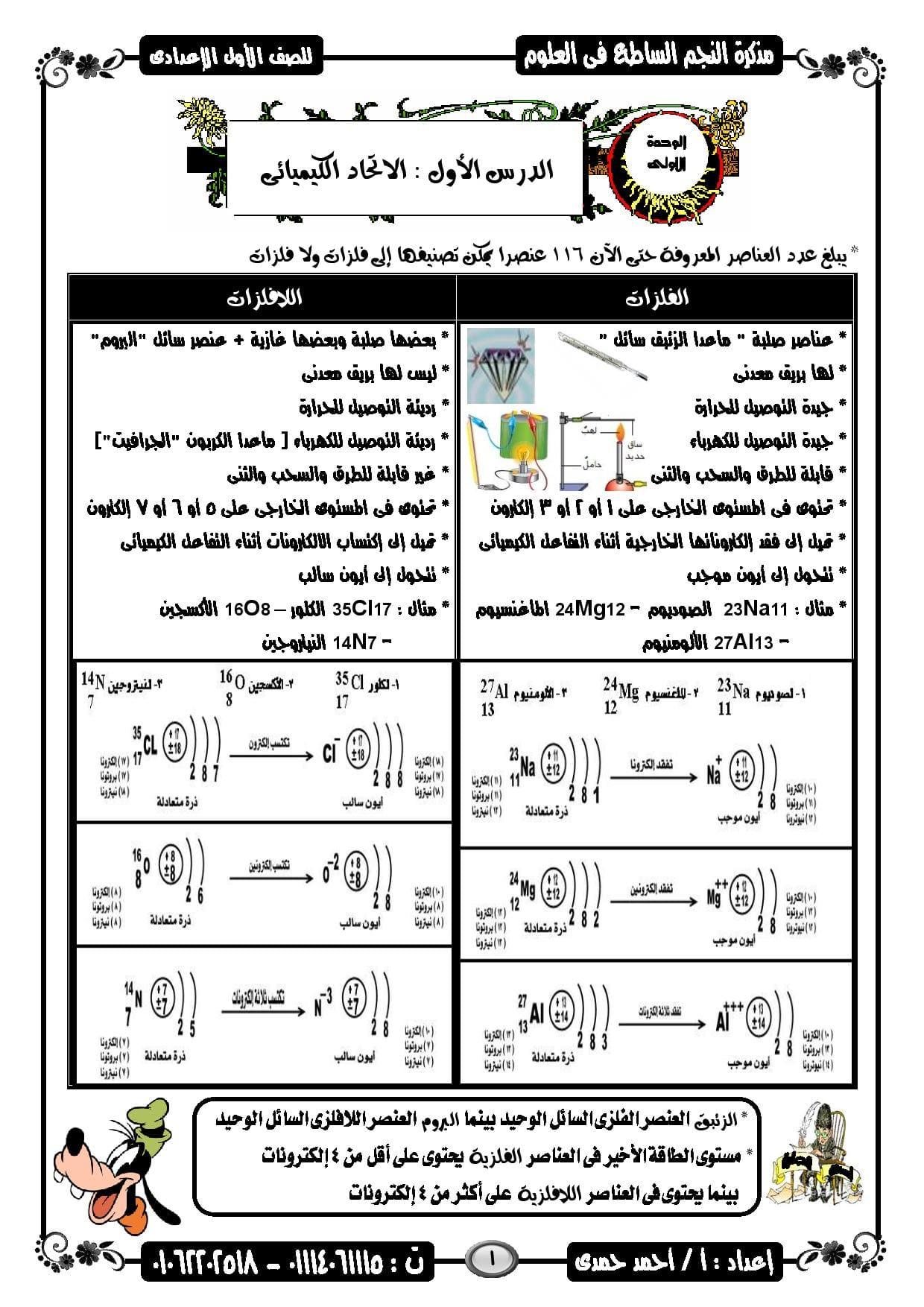 exam-eg.com_148993544911.jpg