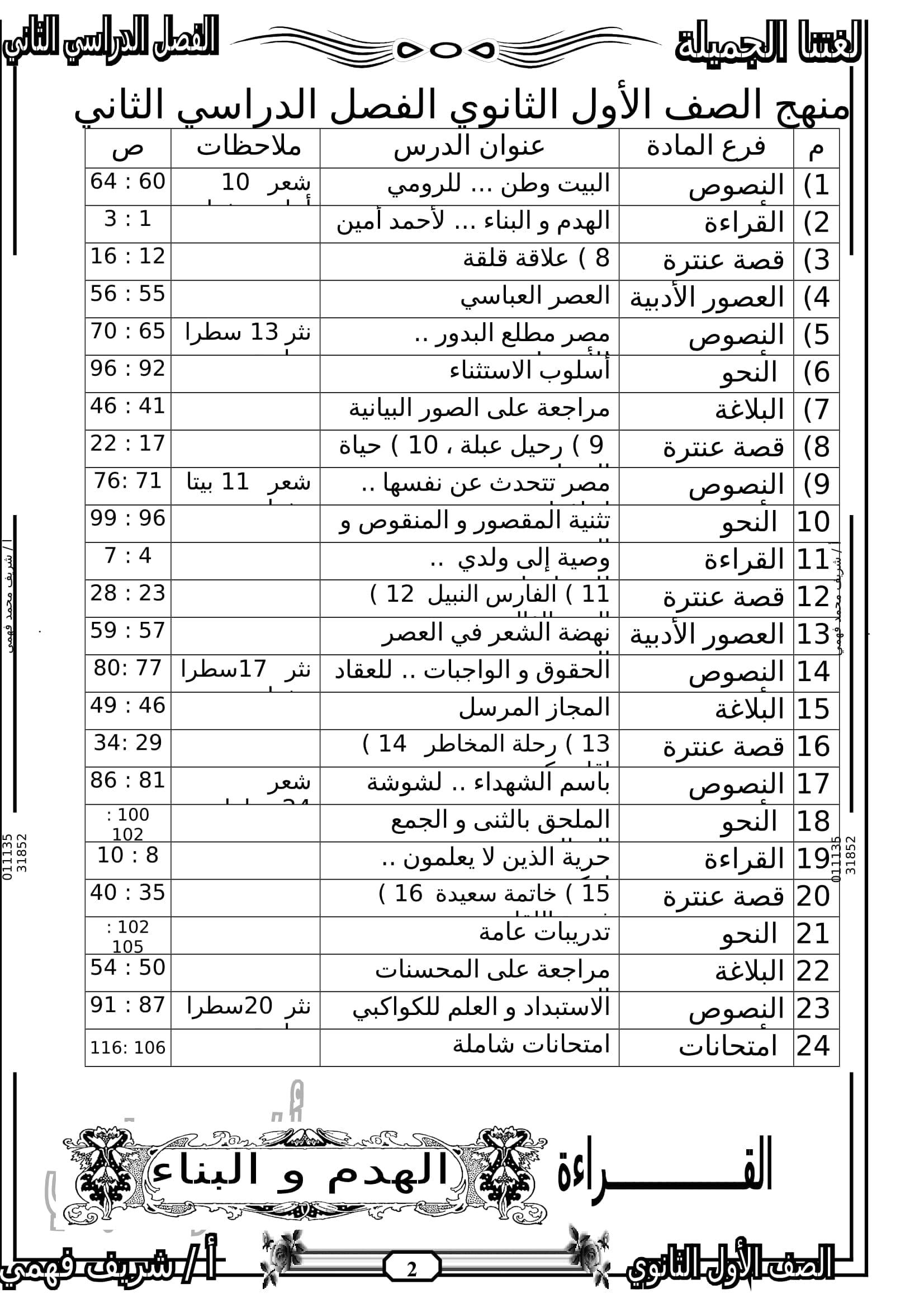 exam-eg.com_1490103730251.jpg