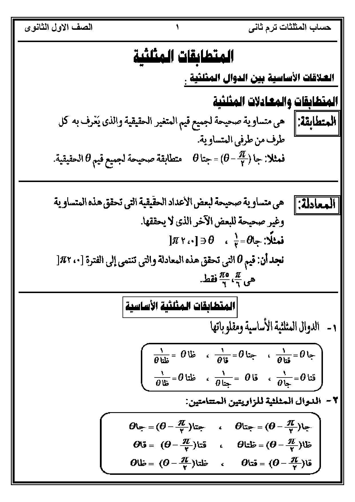 exam-eg.com_1490117300851.jpg