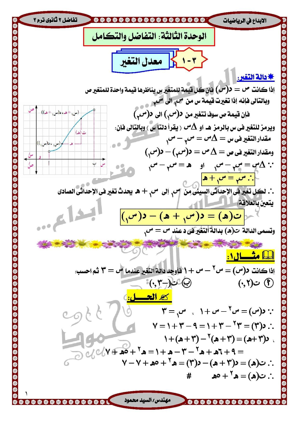 exam-eg.com_1490185858861.jpg