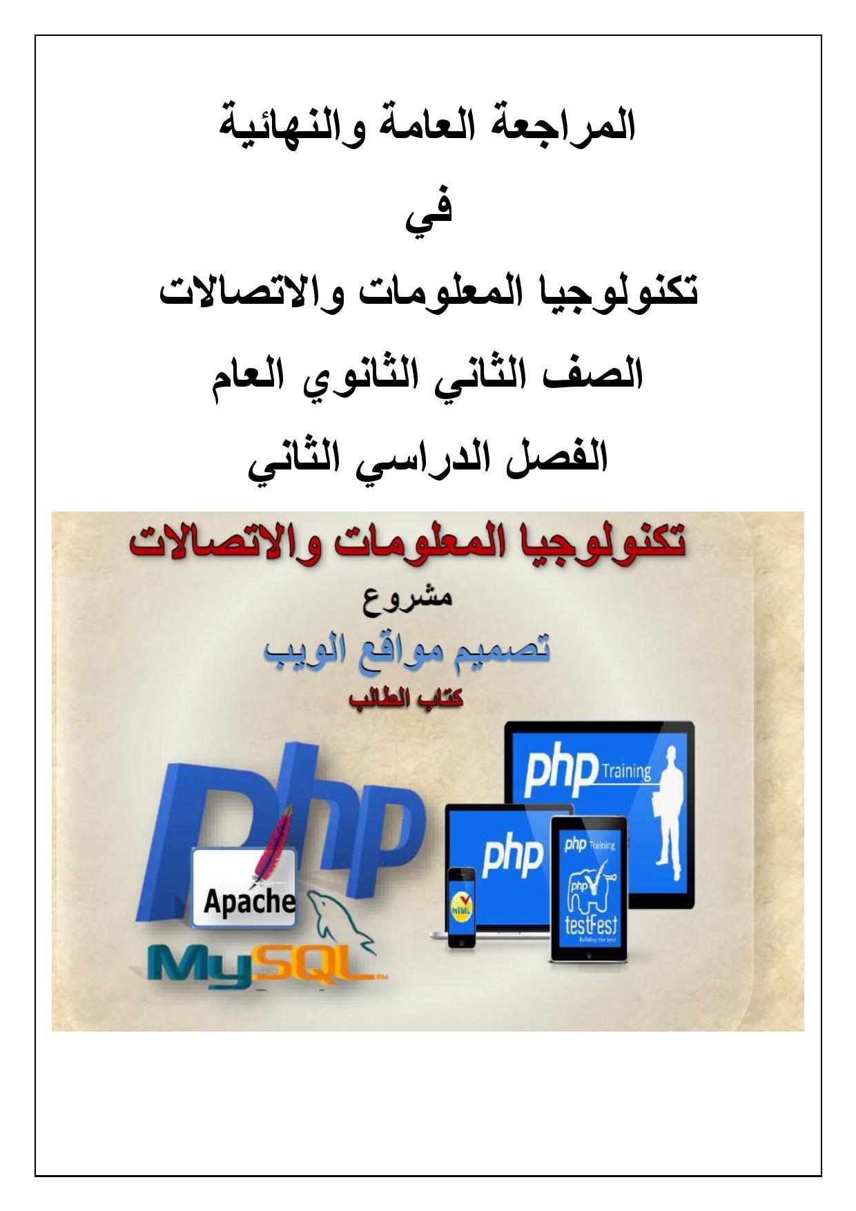 exam-eg.com_1490190533681.jpg