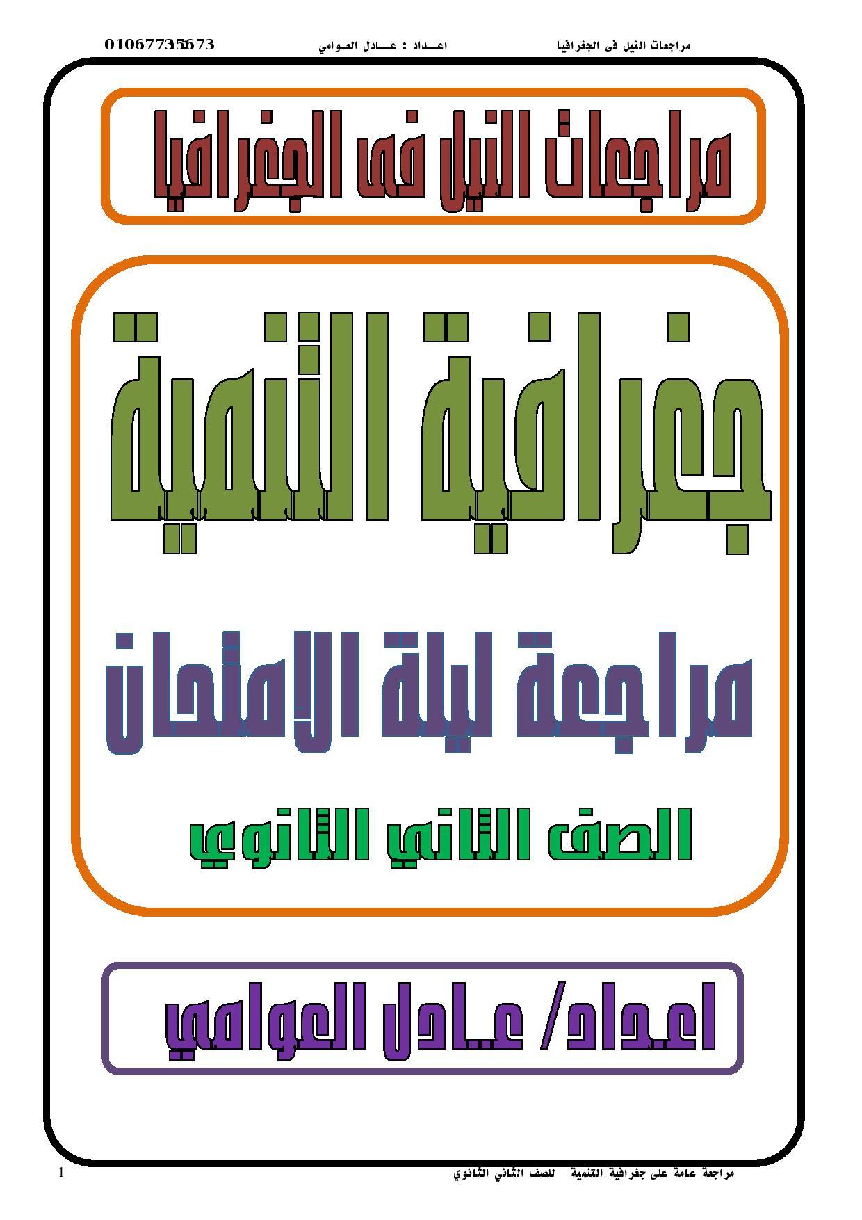 exam-eg.com_1490277371461.jpg