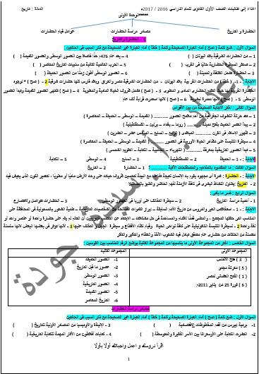 exam-eg.com_1490466051481.jpg