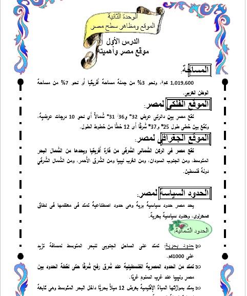 exam-eg.com_14904672031.jpg