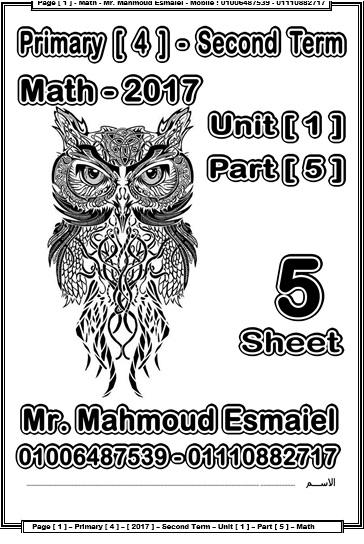 exam-eg.com_1490551305951.jpg