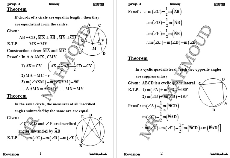 exam-eg.com_1490705255021.jpg