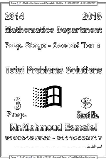 exam-eg.com_1490705307491.jpg