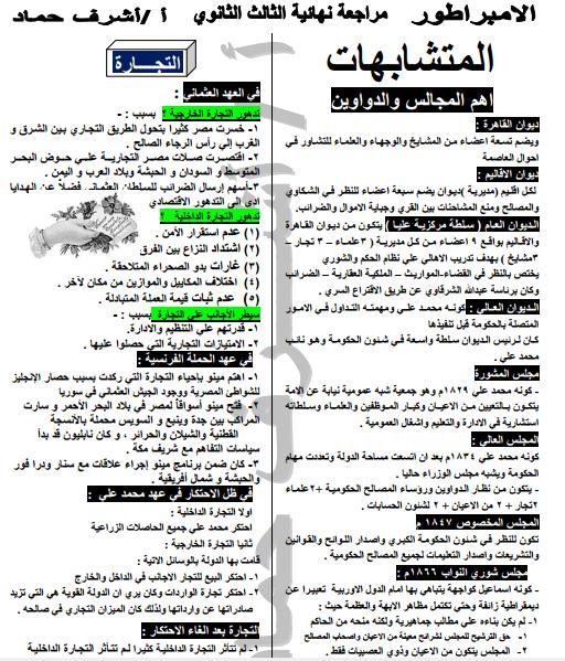 exam-eg.com_1491667779531.png