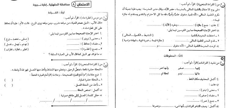 exam-eg.com_1491748150791.jpg