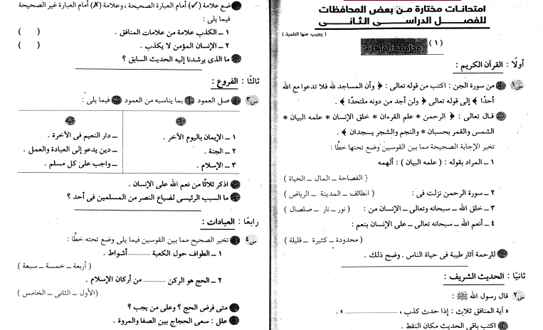exam-eg.com_1491748750841.jpg