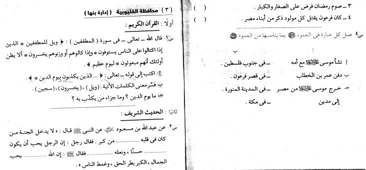 exam-eg.com_1491749138641.jpg