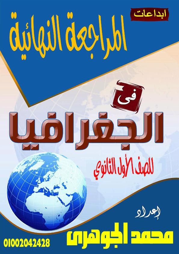 exam-eg.com_1491752519981.jpg