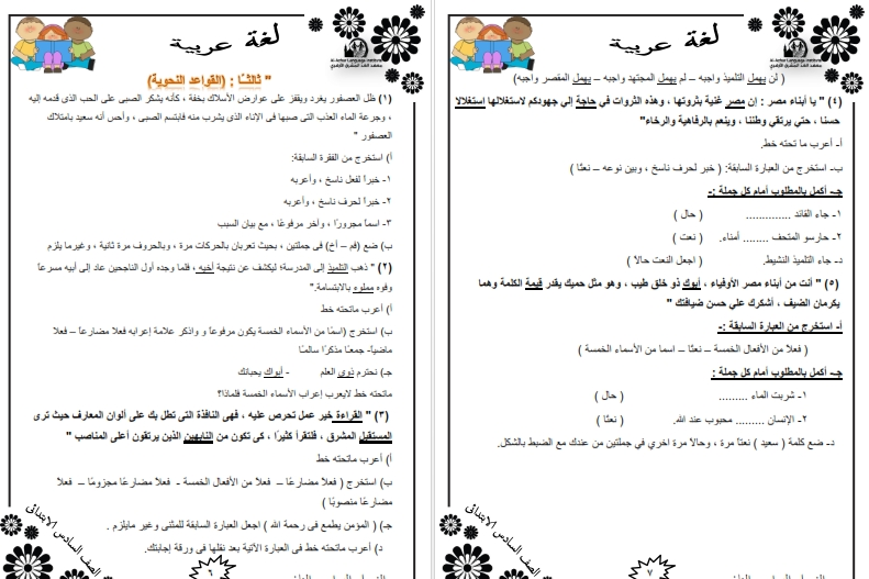 exam-eg.com_1491759157951.jpg