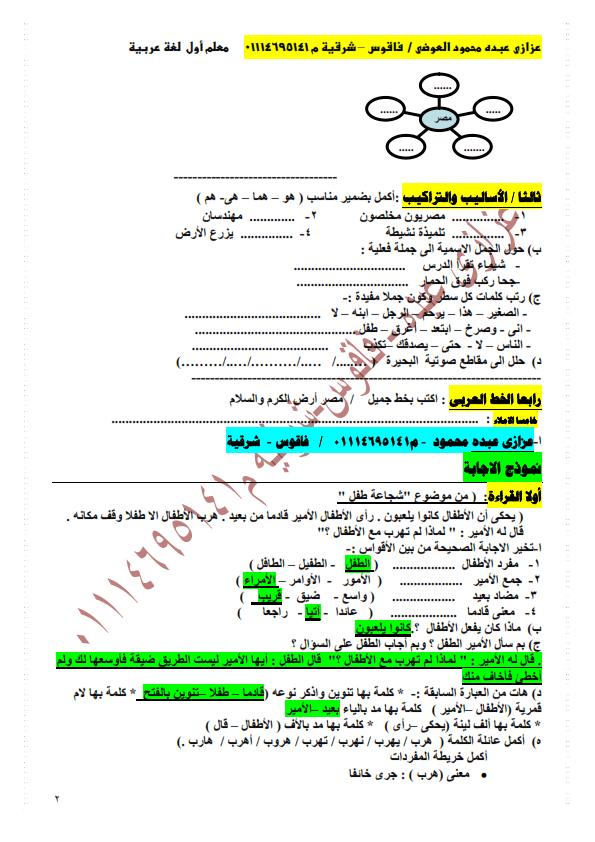 exam-eg.com_1491825669671.png