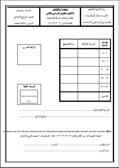 exam-eg.com_1491831283651.jpg