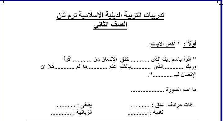 exam-eg.com_1491912324911.jpg