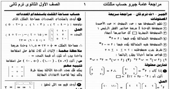 exam-eg.com_1491913680181.jpg
